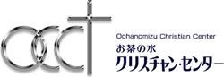 お茶の水クリスチャン・センター Logo